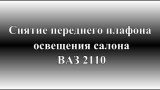 Как снять передний плафон освещения салона ВАЗ 2110