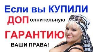 Купили ДОПОЛнительную ГАРАНТИЮ(, 2013-01-27T01:50:58.000Z)