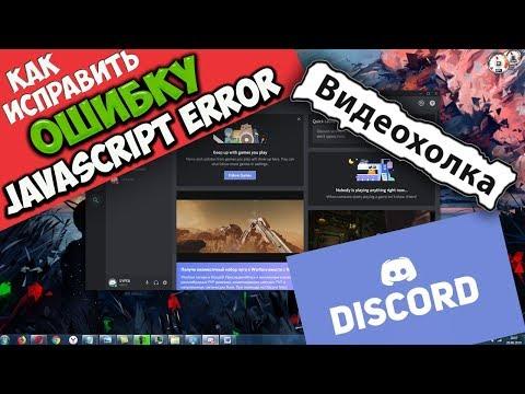 """Как исправить """"A Javascript Error Occurred In The Main Process"""" при запуске Discord"""