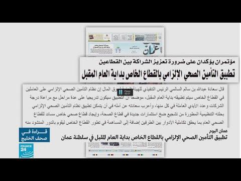 تطبيق التأمين الصحي الإلزامي بالقطاع الخاص بداية العام المقبل في سلطنة عمان  - نشر قبل 17 ساعة