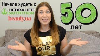 Начала худеть с Herbalife Nutrition на портале beauty.ua #преображениесherbalife