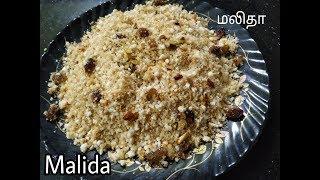 மதுலா, மலிதா ,Malida with rice flour / Traditional recipe