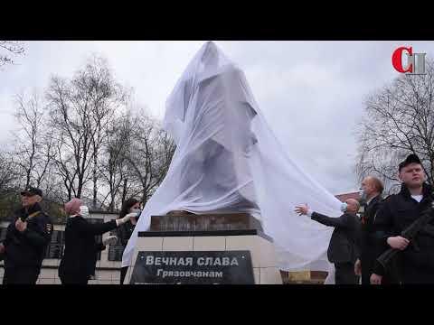 Открытие памятника в городе Грязовец