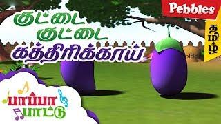 குட்டை குட்டை கத்திரிக்காய் | kundu kundu Kathirikkai | Tamil Nursery Rhymes for kids