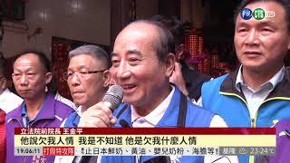 郭台銘要選2020 王金平大喊\
