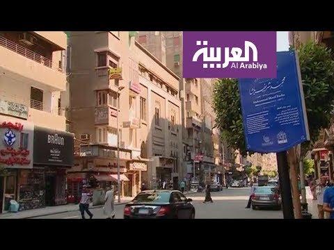 صباح العربية | حكاية شارع مصري  - نشر قبل 26 دقيقة