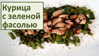 Рецепт: Зеленая фасоль и курица  тушеные Простой рецепт вкусного блюда