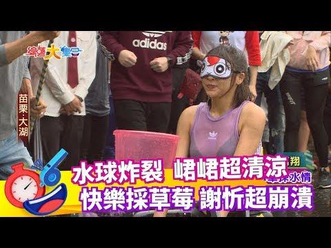【綜藝大集合】水球炸裂 峮峮超清涼 快樂採草莓 謝忻超崩潰  2019.05.26│福爾血糖機