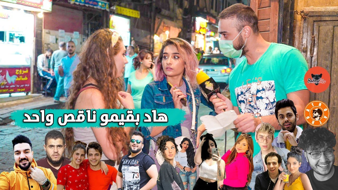 تقييم اليوتيوبرز العرب بحسب الناس في الشارع
