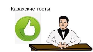 тОСТЫ НА КУДАЛЫК НА КАЗАХСКОМ ЯЗЫКЕ ПОПРОЩЕ