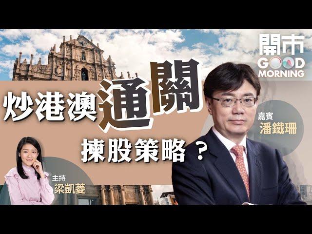 澳門強調未有通關時間表⁉️中石油、中石化齊發盈喜🥳追唔過?