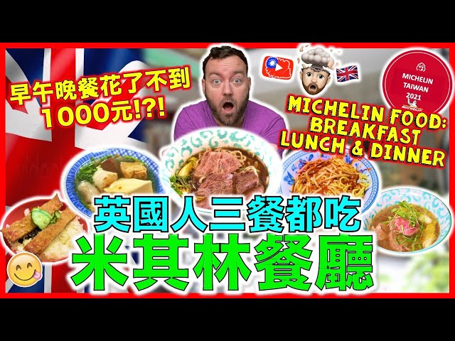 Michelin Food in TAIWAN for Breakfast, Lunch and Dinner in one day!