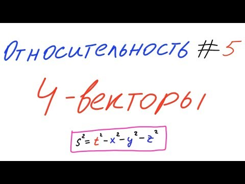 Относительность 5 - Пространство Минковского. 4-векторы.