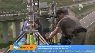 На РЕН ТВ стартует культовый сериал «Мушкетеры»