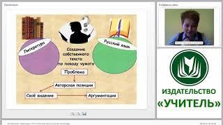 Мастер-класс. Подготовка к ЕГЭ по русскому языку на уроках литературы