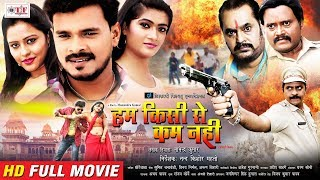 HUM KISI SE KAM NAHI | PRAMOD PREMI YADAV, JYOTI SHARMA,MADHU SINGH | BHOJPURI MOVIE 2020 | HD MOVIE