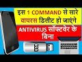 इस 1 कमांड से सारे वायरस डिलीट हो जायेंगे | Delete Virus Without any AntiVirus Software