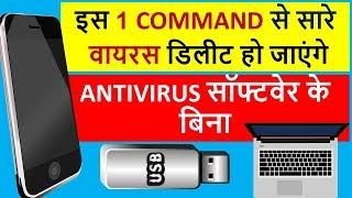 इस 1 कमांड से सारे वायरस डिलीट हो जायेंगे   Delete Virus Without any AntiVirus Software