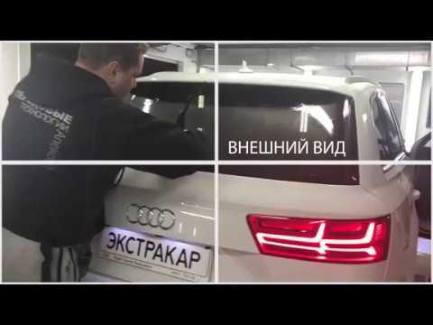 видео: Тонировка Q7 2018 год. Детейлинг центр. Как тонируется авто. гибдд съемная тонировка гаи тюнинг