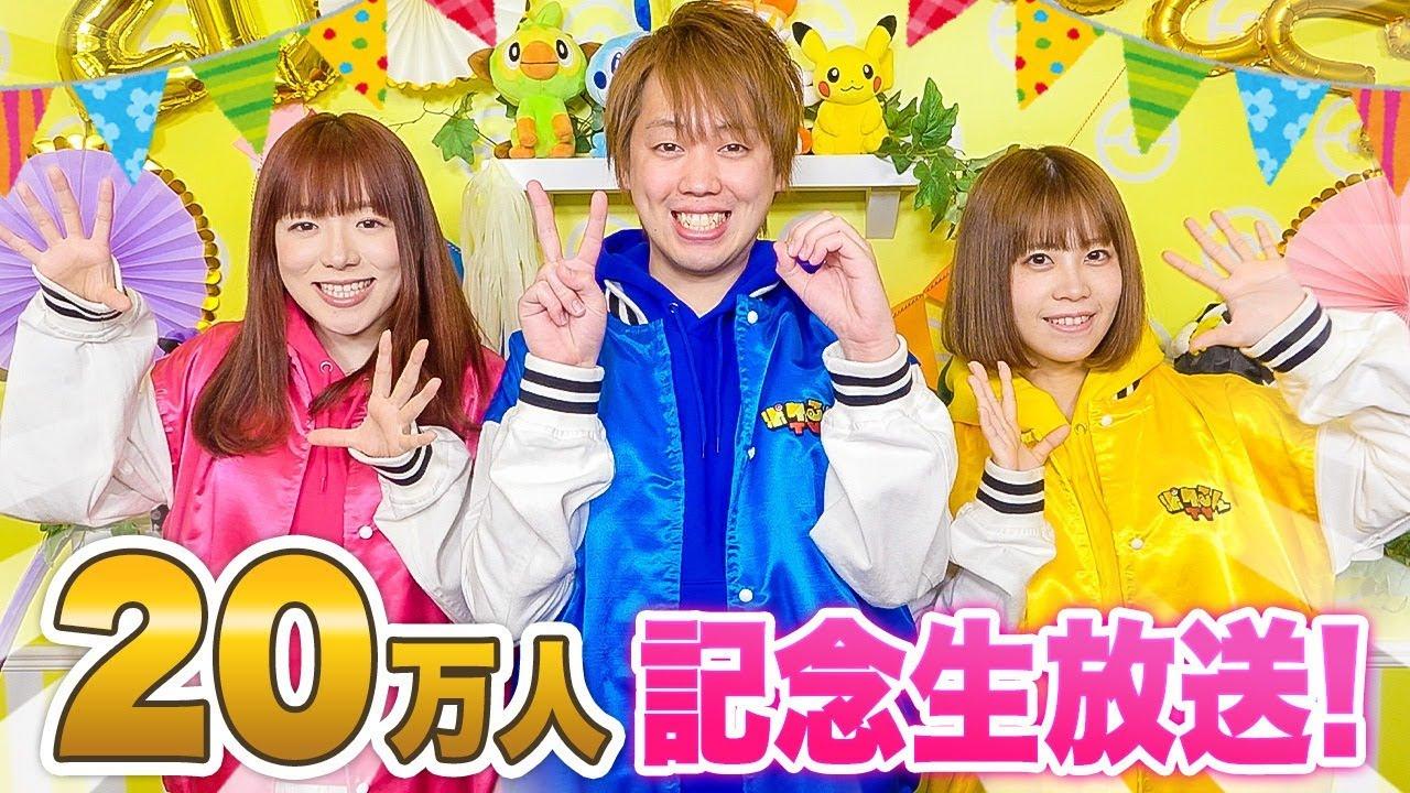 ポケ る ん tv ポケるんTVの最新動画|YouTubeランキング