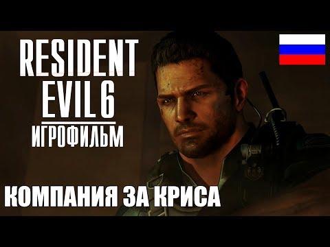 Resident Evil 6  - ИГРОФИЛЬМ (компания за Криса) (РУССКАЯ ОЗВУЧКА)