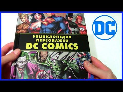 Энциклопедия персонажей DC Comics Распаковка Обзор