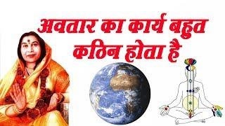 अवतार का कार्य बहुत ही कठिन होता है || Hindi Speech Mata Ji Shri Nirmala Devi Ji || 24-03-1979