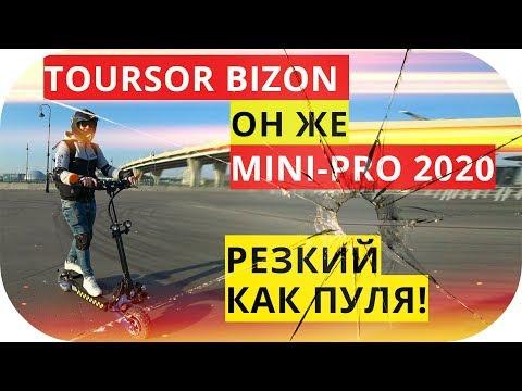 Электросамокат Toursor Bizon - он же Mini-Pro 2020. Dualtron X отдыхает?
