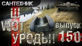 WoT уроды Выпуск #150 ~World of Tanks (wot)