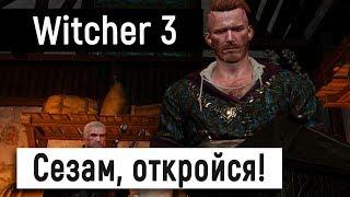 [Witcher 3: Wild Hunt] Сезам, откройся!