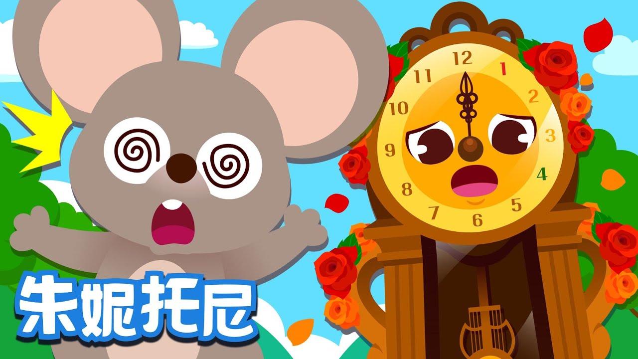 滴答滴答鐘聲響 | 經典兒歌 | 朱妮托尼兒歌 | 滴答滴答滴答 | Kids Song in Chinese | 兒歌童謠 | 卡通動畫 | 朱妮托尼童話音樂劇