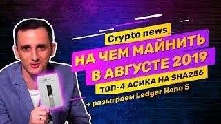 Crypto news: обзор Aixin A1, на чем майнить bitcoin в августе 2019. Разыграем Ledger Nano.