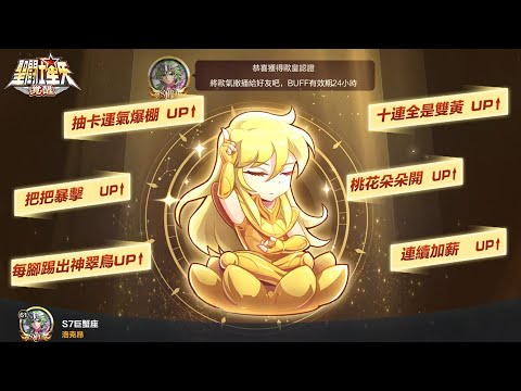 聖鬥士星矢: 覺醒  2020年第一次嘉米爾海選回顧 - That Was Unexpected!!