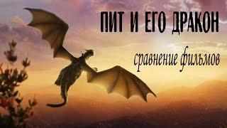 ПИТ И ЕГО ДРАКОН - МНЕНИЕ О ФИЛЬМЕ , ОБЗОР ФИЛЬМА 2016
