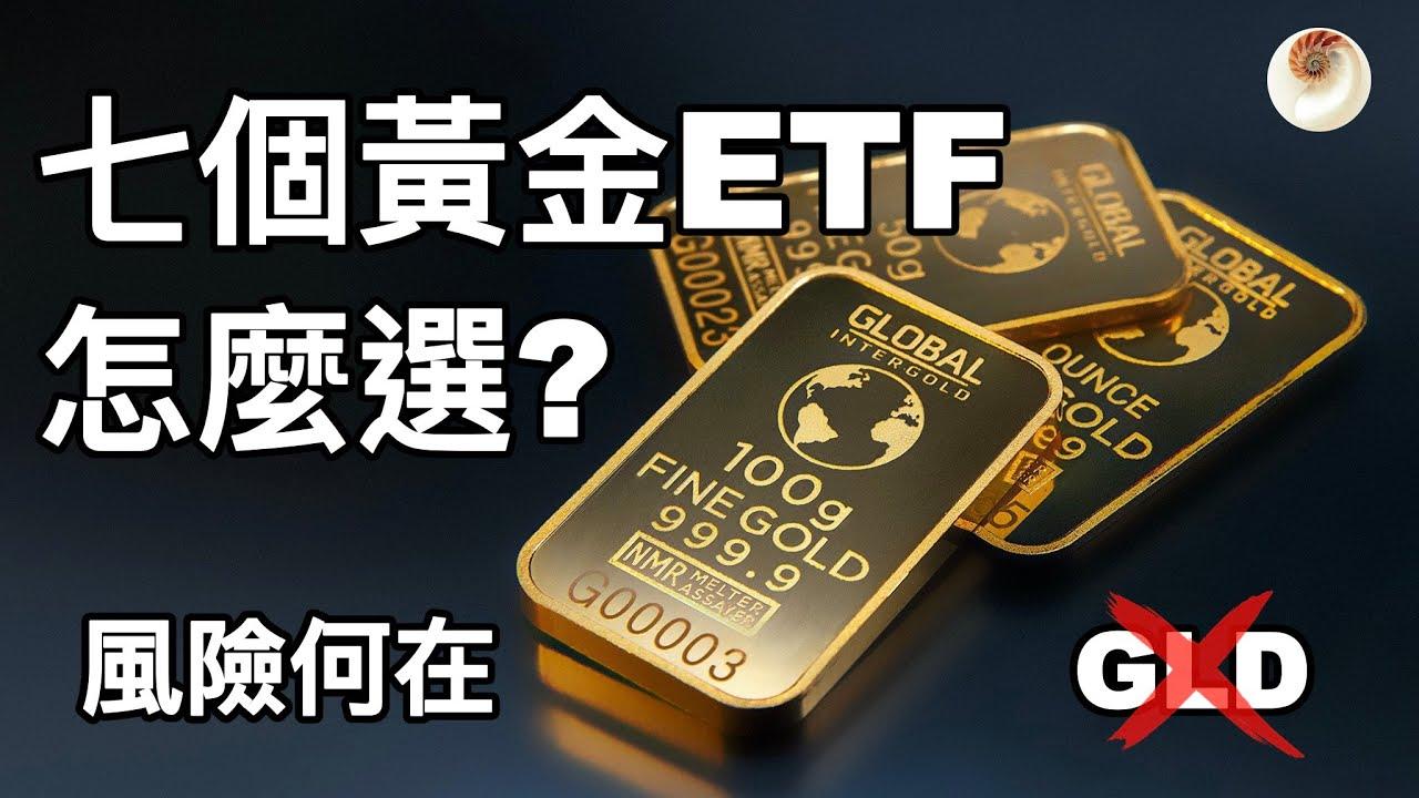 七個黃金ETF和實體黃金怎麼選?黃金ETF的風險何在 小貝理財 EP11 - YouTube