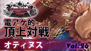 【WlW】電アケ的頂上対戦Vol.26(オティヌス:美猴)