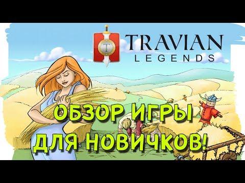 Travian Legends. Обзор игры для новичков!