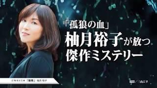 柚月裕子『慈雨』(集英社文庫)スペシャルムービー