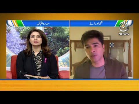 International Women's Day 2021   Aaj Pakistan with Sidra Iqbal   11 October 2021   Aaj News