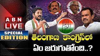 LIVE: తెలంగాణ  కాంగ్రెస్ లో ఏం జరుగుతోంది..? || What is happening in Telangana Congress ..? || ABN