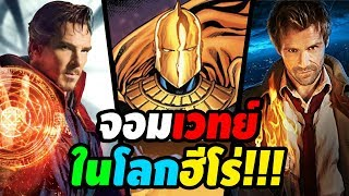 [Fact] จอมขมังเวทย์ เเละ ผู้ใช้เวทมนตนตร์ ในโลกของฮีโร่ DC เเละ Marvel!!!