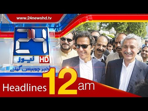News Headlines | 12:00 AM | 15 December 2017