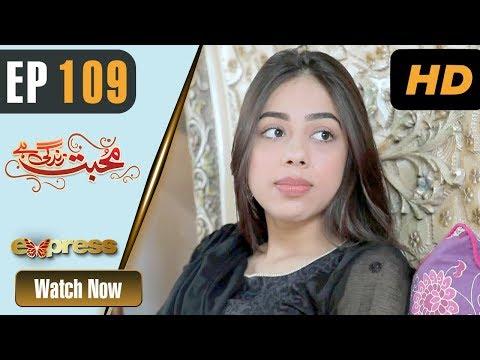 Mohabbat Zindagi Hai - Episode 109 - Express Entertainment Dramas