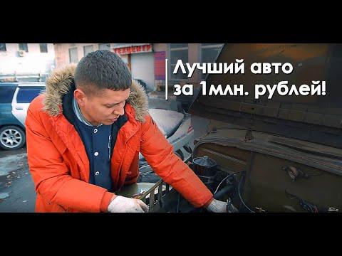 Live | Правда у каждого своя! Лучший авто за 1 млн рублей.
