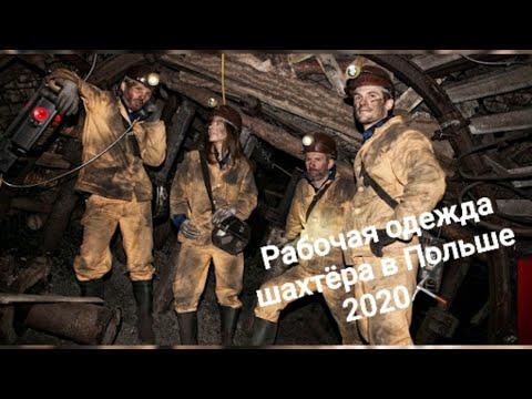 Рабочая одежда, спецодежда, роба шахтёра в Польше