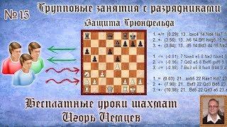 Бесплатные уроки шахмат № 15. Защита Грюнфельда. Игорь Немцев. Обучение шахматам