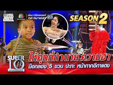 SUPER 10 Season 2 | น้องรัสต้า  มือกลอง 5 ขวบ ปะทะ หน้ากากอีกาแดง