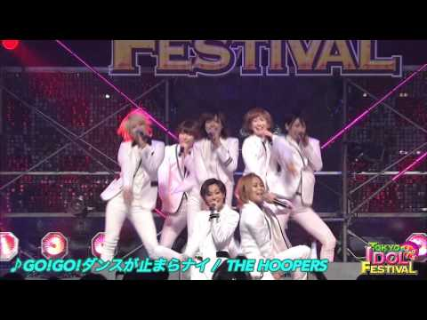 【OFFICIAL】THE HOOPERS『GO!GO!ダンスが止まらナイ』(TIF2015)