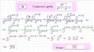 Демо вариант ОГЭ по математике, задача 21
