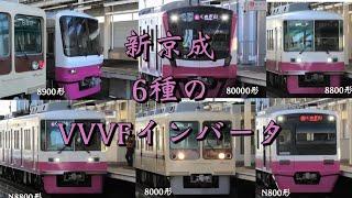 【響くvvvf!】新京成電鉄6種のvvvfインバーター
